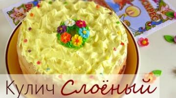 """Кулич слоеный """" Интересный"""" / Паска / Пасха"""