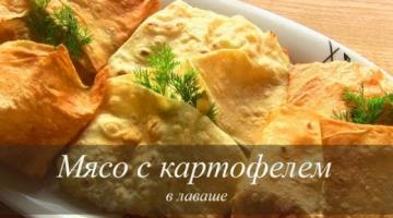 КУРИЦА с картофелем в лаваше Запеченная в духовке