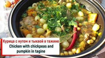 Курица с нутом и тыквой в тажине.  Chicken with chickpeas and pumpkin in tagine