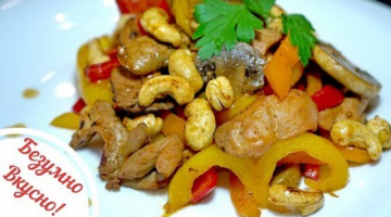 КУРИЦА с орехами КЕШЬЮ! Сочная курочка на сковородке - Простой рецепт