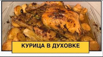 Курица в духовке. Курица в духовке с картошкой. Курица фаршированная//Кулинарим с Викторией