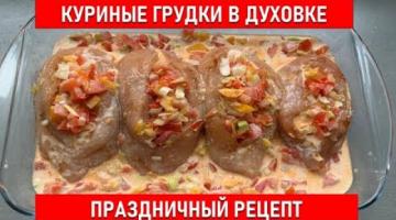⭐️КУРИНЫЕ ГРУДКИ В ДУХОВКЕ ⭐️Горячие Блюда - Что Приготовить на обед