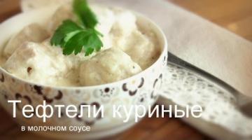 КУРИНЫЕ ТЕФТЕЛИ В МОЛОЧНОМ СОУСЕ Простой рецепт