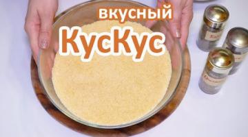 КУСКУС ☆ Как приготовить КУС КУС Быстро и Вкусно - Простой рецепт КУСКУСА! За 10 МИНУТ!