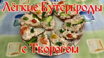 Легкие Бутерброды с Творогом. Быстрая Закуска на Любой Стол!!!