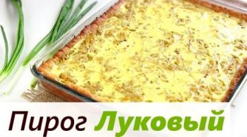 Луковый пирог рецепт / Вкусно быстро недорого