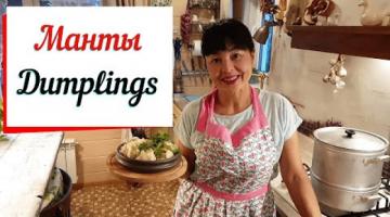 Манты. Бабушкин рецепт башкирских мантов. Dumplings