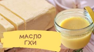 Масло ГХИ. Как приготовить масло ГХИ. Полезные рецепты от Татьяны Гладковой.