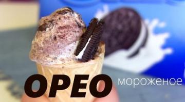 Мороженое с печеньем ОRЕО