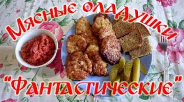 """Мясные Оладушки """"Фантастические""""!!!"""