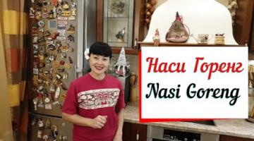 Наси горенг классический индонезийский рецепт.Nasi Goreng - рис с курицей.