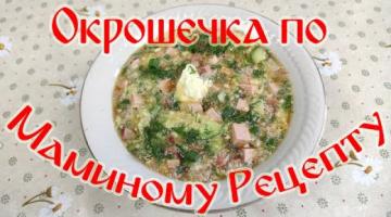 Окрошечка  По Маминому Рецепту!!! Супер Окрошка!!!