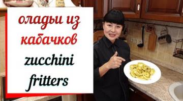 Оладьи из кабачков с сыром  & Zucchini fritters