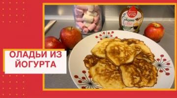 ОЛАДЬИ ИЗ ЙОГУРТА 🥞🥞ПАНКЕЙКИ 🥞🥞Выпечка к Чаю на Скорую Руку . Полезный Завтрак Pancakes