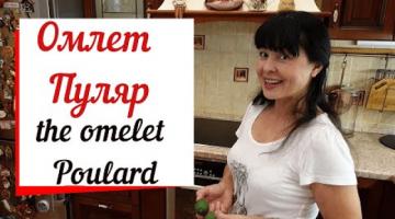 Омлет Пуляр по рецепту из Нормандии.Omelet Poulard