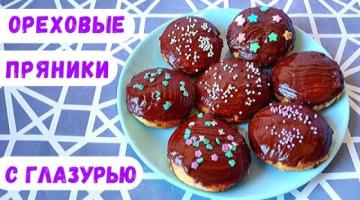 Ореховые ПРЯНИКИ с Шоколадной Глазурью!