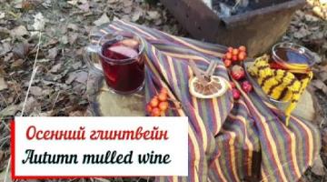 Осенний глинтвейн.Autumn mulled wine.«Glühwein» — пылающее вино