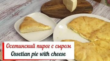 Осетинский пирог с сыром. Ossetian pie with cheese.Лепешка с сыром.