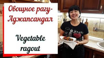 Овощное рагу аджапсандал  Грузинский рецепт & vegetable ragout
