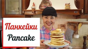 Панкейки .Pancake- это американские оладьи на молоке.