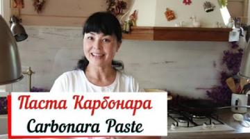 Паста Карбонара.Carbonara Paste.Итальянская классика.
