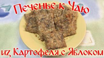 Печенье к Чаю из Картофеля ч Яблоками. Такого Вы Не пробовали!!!