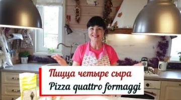 Пицца 4 сыра. Pizza quattro formaggi.Секрет приготовления пиццы.