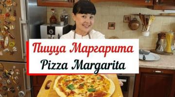 Пицца Маргарита.Pizza Margarita. Итальянская пицца дома.
