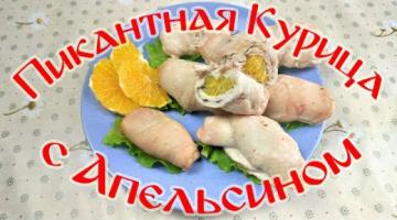 Пикантная Курица с Апельсином!!! ПП Рецепт!