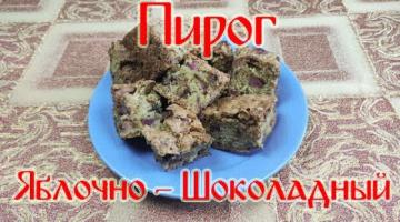 Пирог Яблочно-Шоколадный. БОМБИЧЕСКИЙ ПИРОГ!!!
