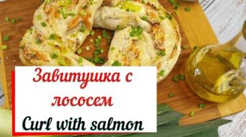 Пирог Завитушка с лососем. Curl with salmon.Вкусный пирог с лососем.