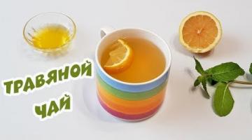ПОЛЕЗНЫЙ имбирный чай НА ЗДОРОВЬЕ! Вкусный чай на травах с лимоном | Herbal tea