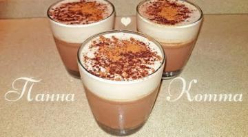 Приготовь дома Десерт в стакане - ПАНАКОТА (Panna Cotta) | Удивительная вкуснятина!