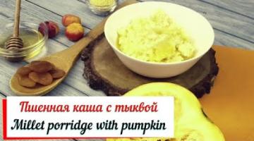 Пшенная каша с тыквой. Millet porridge with pumpkin. Каша в мультиварке.