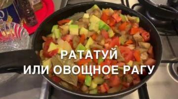 ⭐️РАТАТУЙ РЕЦЕПТ ⭐️ОВОЩНОЕ РАГУ. Что приготовить на Ужин  RATATOUILLE RECIPE