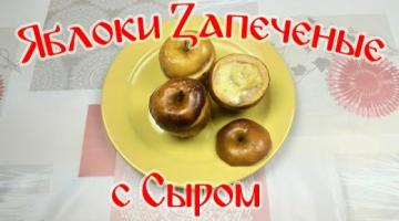 Рецепт Десерта из Яблок!!! Десерт!!! Яблоки запеченные с сыром!!!