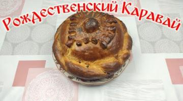 Рецепт Каравая! Рождественский Каравай!!!