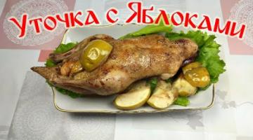 Рецепт Новогодней Уточки с Яблоками!!!