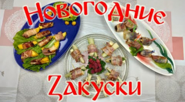 Рецепт Новогодних Закусок. Быстро и Просто!!!