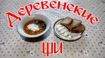 Рецепт Очень Вкусных  Деревенских Щей с Консервами!!!