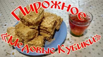 """Рецепт Пирожных """"Медовые Кубики"""""""