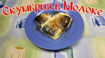 Рецепт Приготовления Скумбрии. Скумбрия в Молоке!!!