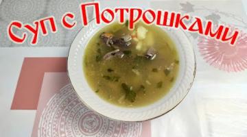Рецепт Супа!!! Суп с Потрошками!!!
