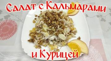 Рецепт Вкусного Салата!!! Салат с Кальмарами и курицей!!!