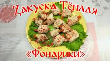 """Рецепт Вкусной Закуски! Закуска Теплая """"Фонарики""""!"""