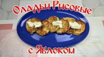 Рецепт Вкусных Оладушек! Оладушки Рисовые с Яблоком!