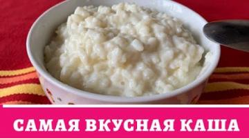 РИСОВАЯ КАША на МОЛОКЕ. Как Приготовить Рисовую Кашу. Секреты приготовления Рисовой каши