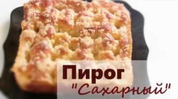 САХАРНЫЙ Пирог / Сдобное дрожжевое тесто