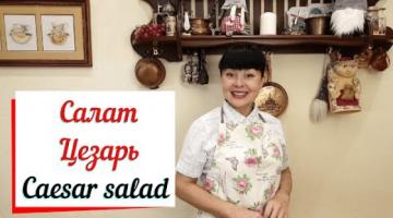 Салат Цезарь с курицей. Caesar salad  классический рецепт.