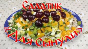 """Салат """"Для Сынули"""".Необычно, но очень вкусно!!!"""